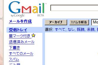 gmailjapanese.png