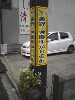 yoshitsune-benkei.jpg